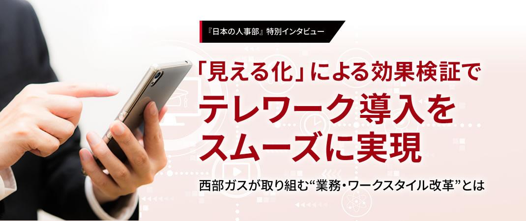 """『日本の人事部』特別インタビュー 「見える化」による効果検証で テレワーク導入をスムーズに実現 西部ガスが取り組む""""業務・ワークスタイル改革""""とは"""