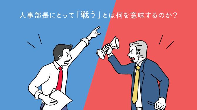 人事部長にとって「戦う」とは何を意味するのか?