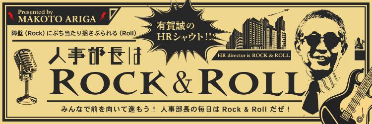 """有賀 誠のHRシャウト! 人事部長は""""Rock & Roll"""