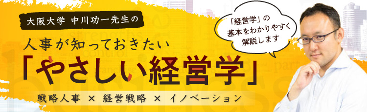 大阪大学 中川功一先生の人事が知っておきたい「やさしい経営学」