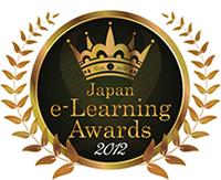 日本e-Learning大賞ロゴマーク