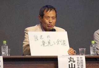 参議院議員文教科学委員会委員長・弁護士 丸山和也氏 photo