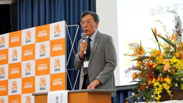 法政大学大学院教授・坂本光司氏によるスピーチの様子