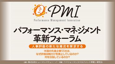 パフォーマンス・マネジメント革新フォーラム
