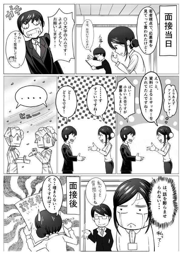 漫画:新卒採用面接、応募者に何を聞けばいいのかわからない