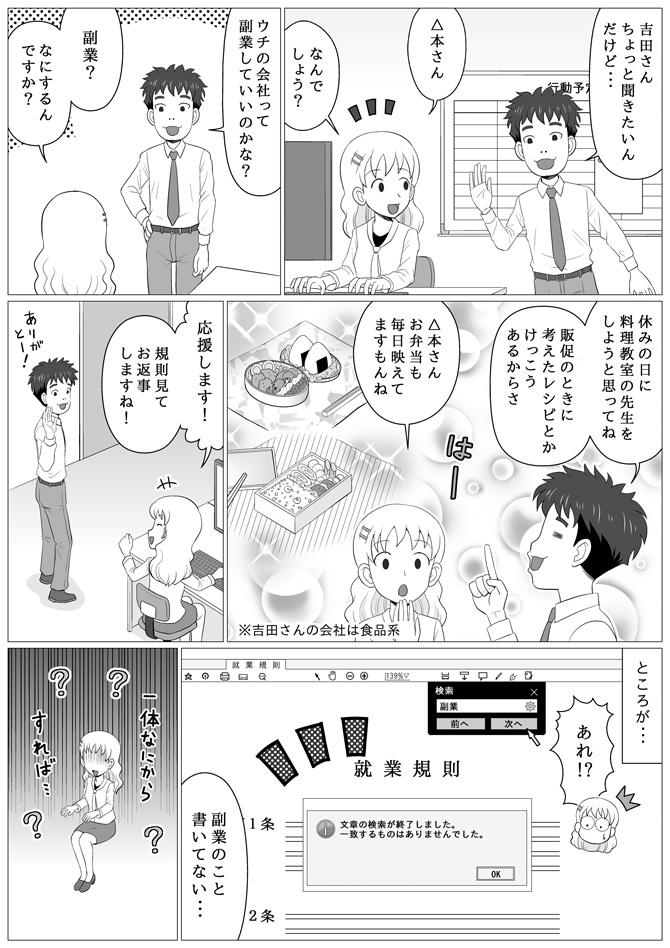 漫画:副業を認めたいのに就業規則に記載がない! 何か始めればいい