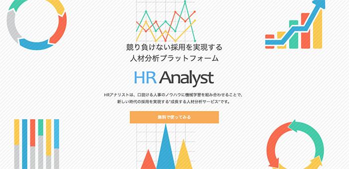 HRアナリストのサービスイメージ