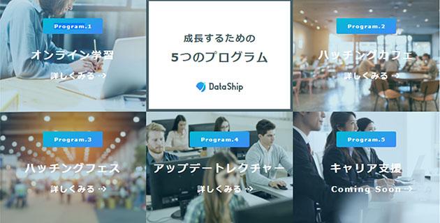 「Data Ship」のサービスイメージ