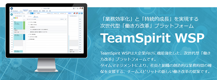「TeamSpirit WSP」とは