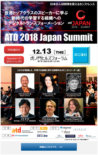 「ATD Japan Summit」の詳細