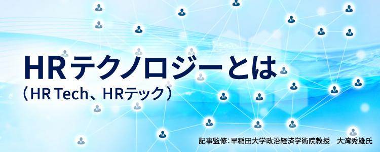 HRテクノロジー(HR Tech、HRテック)とは 記事監修:早稲田大学政治経済学術院教授 大湾秀雄氏