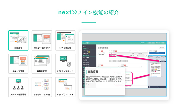 「next≫」のメイン機能