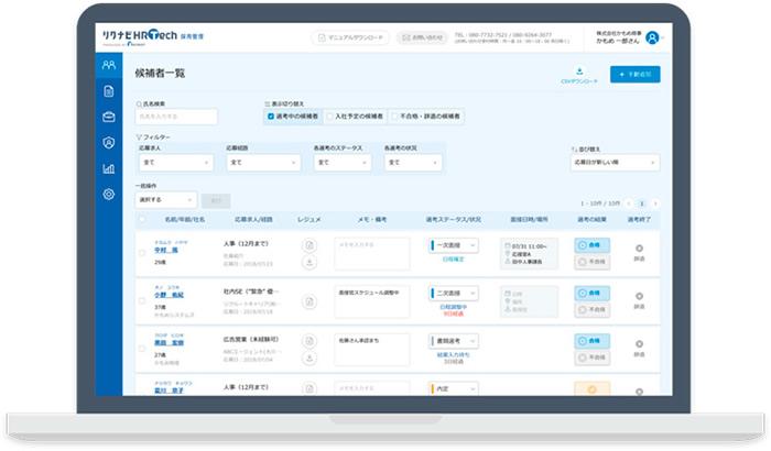 リクナビHRTech「採用管理」の画面