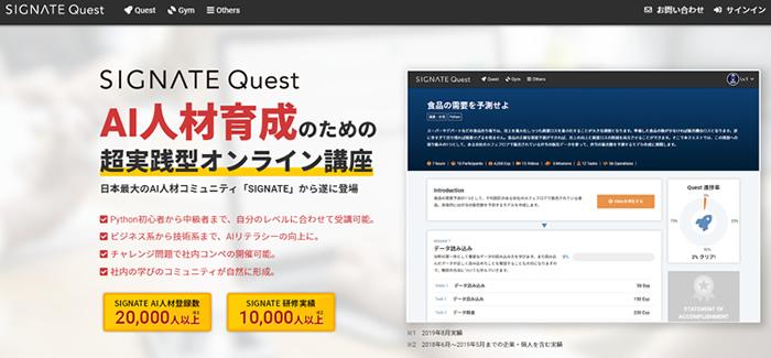 「SIGNATE Quest」の特長