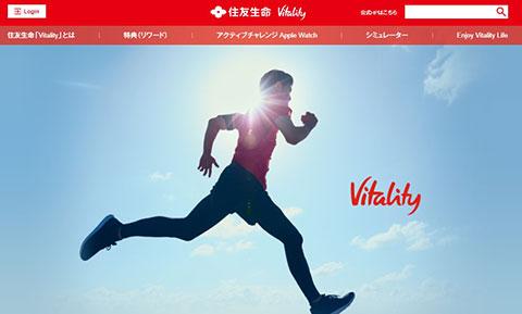 健康増進型保険「Vitality」のサービス
