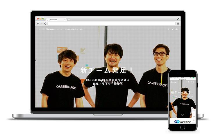エンゲージの画面イメージ