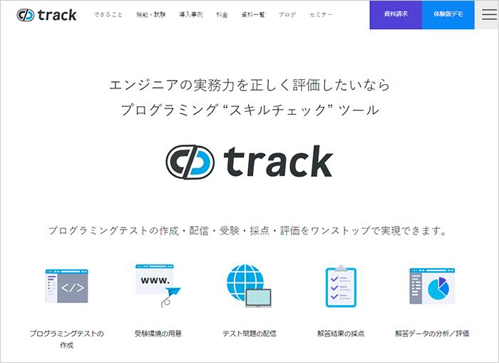 trackサービスサイトより