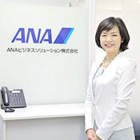 矢澤 潤子さん(ANAビジネスソリューション株式会社 代表取締役社長): ポジティブな言葉をたくさんかけて、精一杯生きる姿を見せる それが組織のモチベーションを高めるリーダーの役割