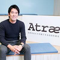 新居 佳英さん(株式会社アトラエ 代表取締役CEO):<br /> 「世界中の人々を魅了する会社を創る」を掲げ<br /> 日本全体の「人材の流動化」と「組織変革の支援」を担う