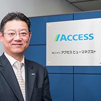 冨澤 一憲さん(株式会社アクセスヒューマネクスト 代表取締役社長):<br /> 常識にとらわれず、本質を見極める<br /> 真っ先に相談される採用戦略のベストパートナーでありたい