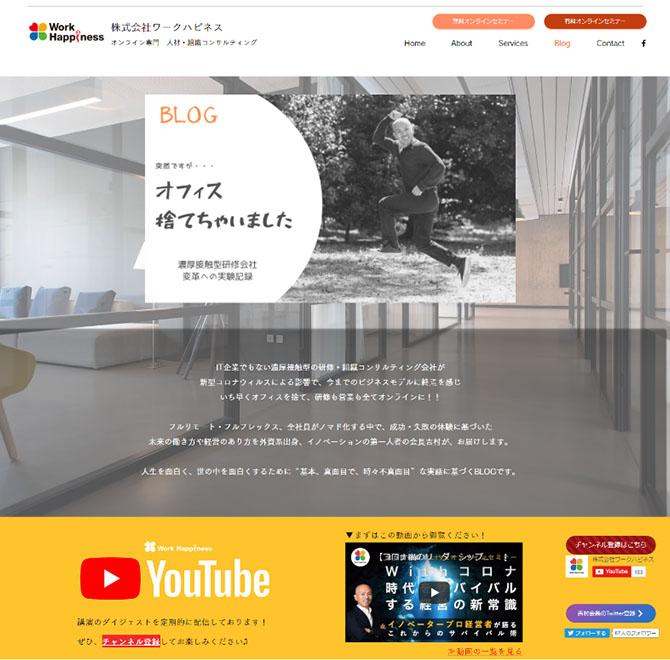 吉村さんのブログとYouTube