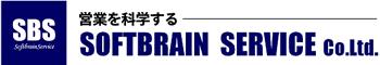 ソフトブレーン・サービス株式会社