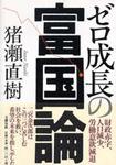『ゼロ成長の富国論』(文藝春秋)