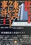 『全証言 東芝クレーマー事件』(小学館文庫)