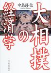 『大相撲の経済学』