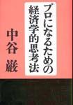 『プロになるための経済学的思考法』(日本経済新聞社)