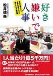 『好き嫌いで人事』(日本実業出版社)