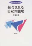 『統合される男女の職場』(勁草書房、 2003)