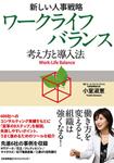 ワークライフバランス ─考え方と導入法─』(日本能率協会マネジメントセンター)