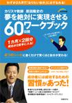 『カリスマ教師原田隆史の夢を絶対に実現させる60日間ワークブック』