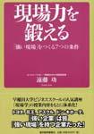 『現場力を鍛える』(東洋経済新報社)