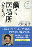 『「働く居場所」の作り方』(日本経済新聞出版社) 表紙