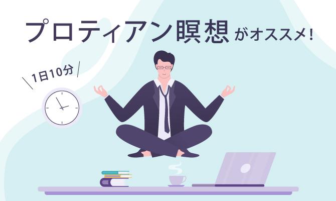 1日10分、プロティアン瞑想がオススメ!