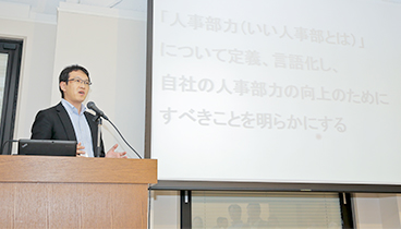 プレゼン発表:テーマA「新しい働き方を実現させる組織と評価」