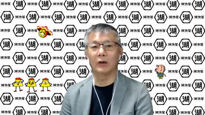 八代 茂裕氏(株式会社湖池屋 経営管理本部 人事部 部長