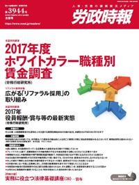 労政時報第3944号「2017年度ホワイトカラー職種別賃金調査」