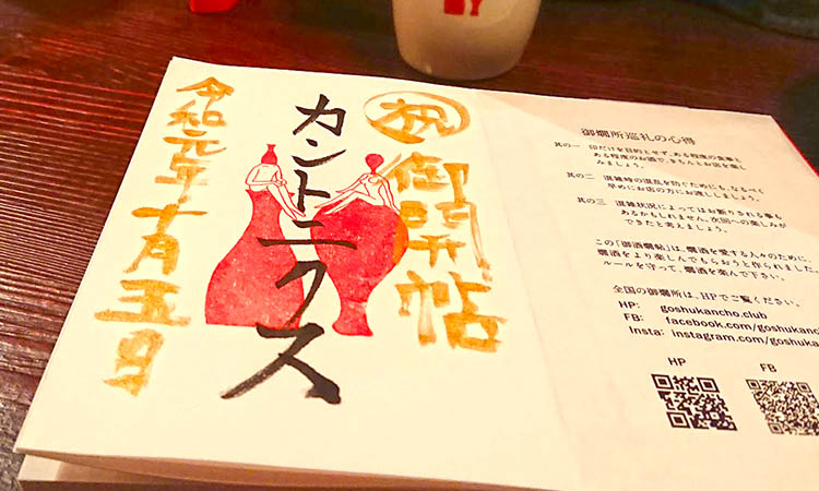 これが「御酒燗帖」。今や、博多・島根・鳥取・広島・大阪・京都・名古屋・静岡などにも拡大しています。