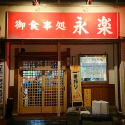 酒場学習論【第16回】秋田「永楽食堂」と幅のある人事制度設計
