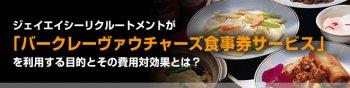 ジェイエイシーリクルートメントが「バークレーヴァウチャーズ食事券サービス」を利用する目的とその費用対効果とは?