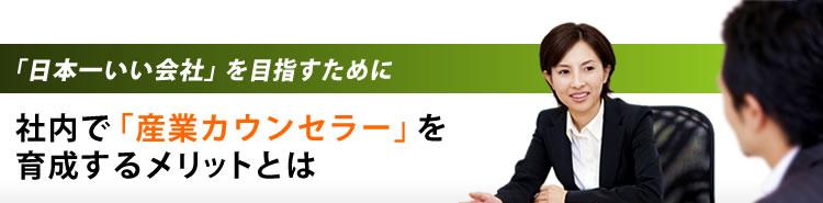 「日本一いい会社」を目指すために 社内で「産業カウンセラー」を育成するメリットとは
