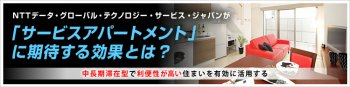 NTTデータ・グローバル・テクノロジー・サービス・ジャパンが「サービスアパートメント」に期待する効果とは?<br /> ~中長期滞在型で利便性が高い住まいを有効に活用する~