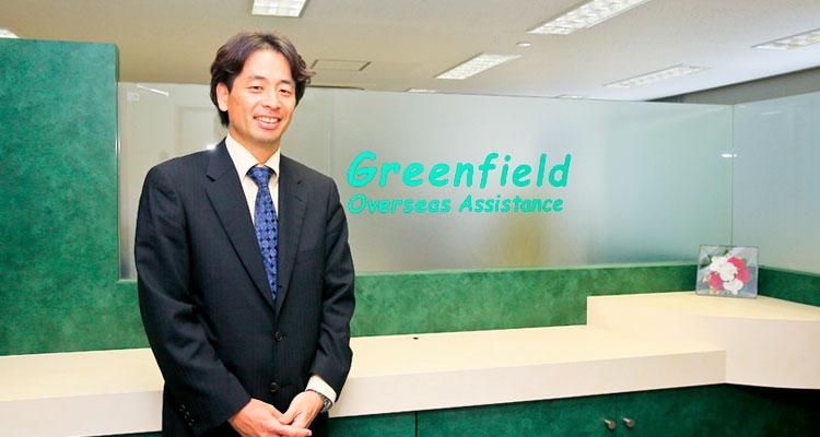 グリーンフィールド・オーバーシーズ・アシスタンス 代表取締役 渡邊究さん