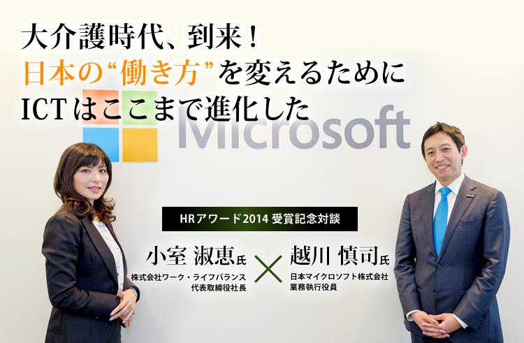 大介護時代、到来!日本の働き方を変えるためにICTはここまで進化した