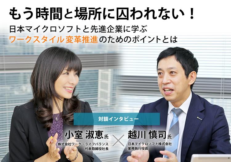 もう時間と場所に捕らわれない!日本マイクロソフトと先進企業に学ぶワークスタイル変革推進のためのポイントとは