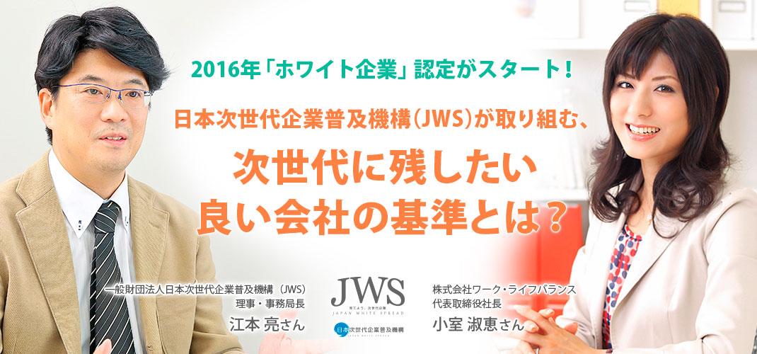 2016年「ホワイト企業」認定がスタート!日本次世代企業普及機構(JWS)が取り組む、次世代に残したい良い会社の基準とは?