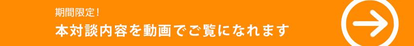 HRアワード受賞記念特別対談ビデオ公開中